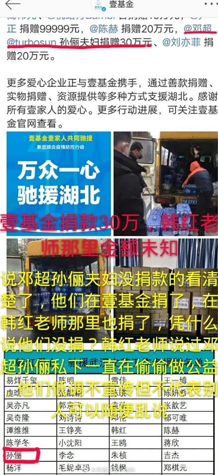 <br> ▲疑似鄧超、孫儷捐款明細瘋傳。(圖/微博)
