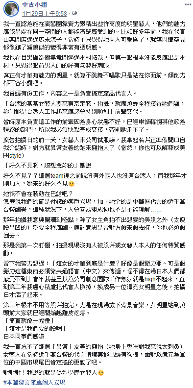 ▲中古小姐臉書全文。(圖/臉書)