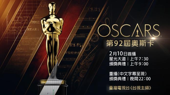 台視live同步「第92屆奧斯卡金像獎」 向柯比布萊恩致敬