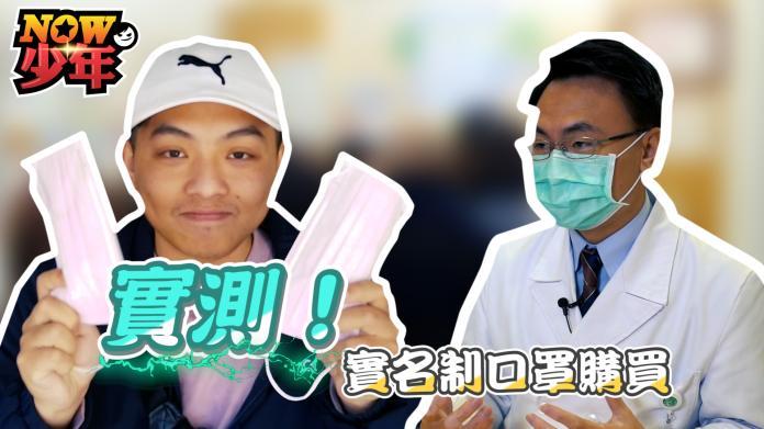 【NOW少年】實名制口罩購買實測 醫囑:口罩不能放口袋!
