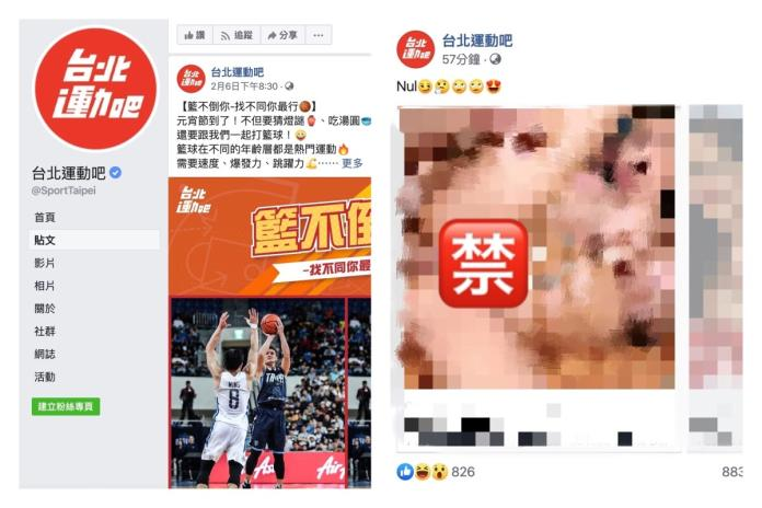 北市體育局狂PO歐美謎片?臉書粉專<b>畫面流出</b>嚇壞民眾:扯