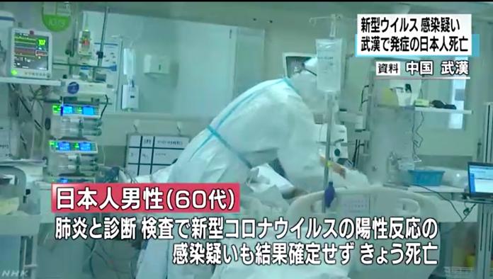首位日本人肺炎病逝武漢 病毒檢測呈陽性卻列入「疑例」