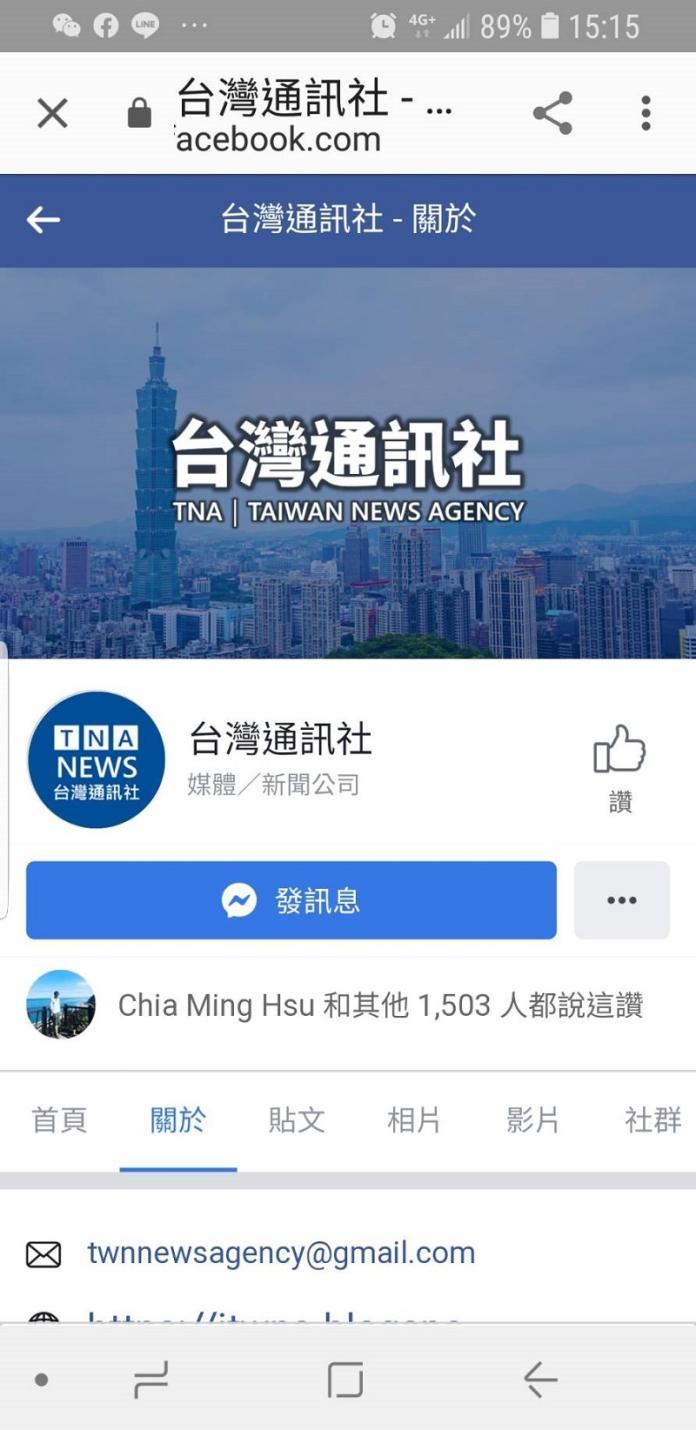 台灣通訊社