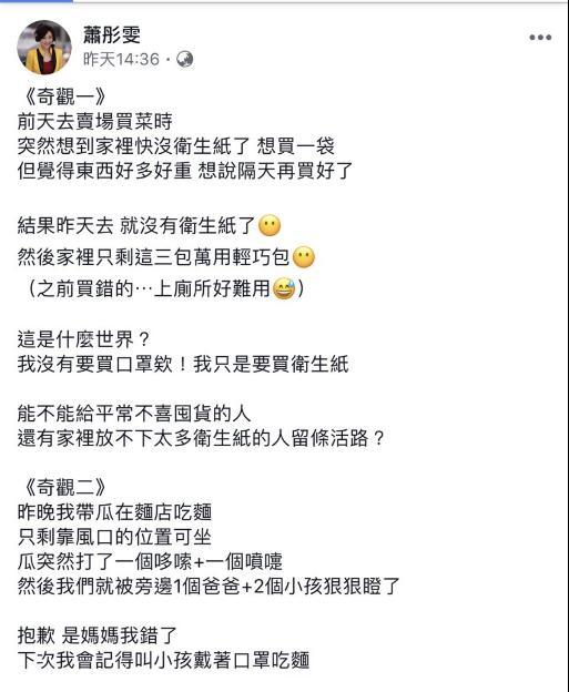 <br> ▲蕭彤雯分享她近期撞見的各種「奇觀」。(圖/翻攝臉書)