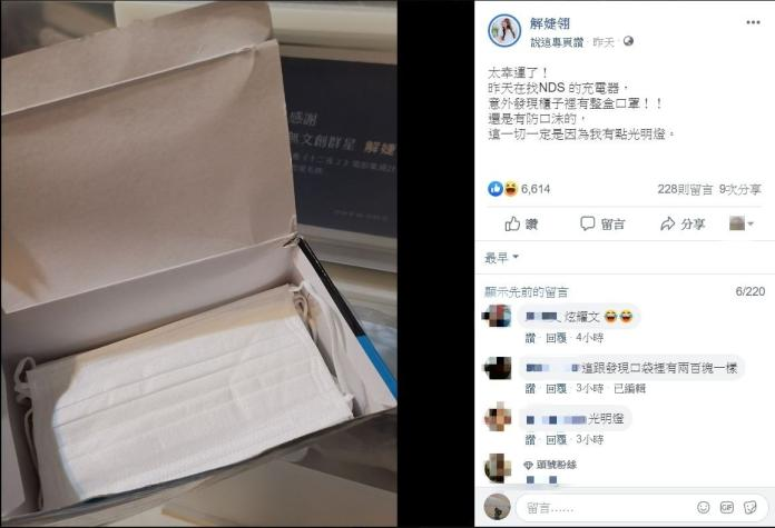 <br> ▲解婕翎獲得「救命口罩」一盒。(圖/翻攝臉書)