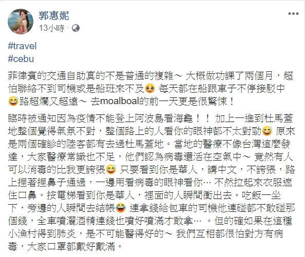 ▲郭惠妮因為一口中文被當地人「貼標籤」。(圖/翻攝臉書)