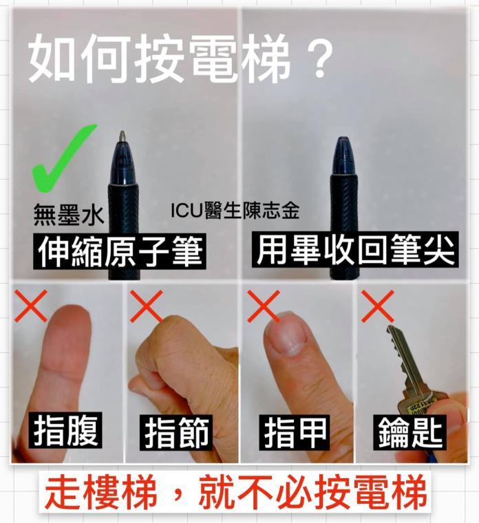 ▲陳志金醫師建議,可以用沒水的伸縮原子筆,甚至改走樓梯,避免接觸。(圖/翻攝