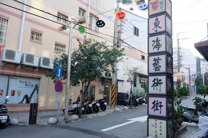 <br> 位在理想國社區內的東海藝術街,有許多具備藝術氣息的店家。 (圖/徐睿妤攝)