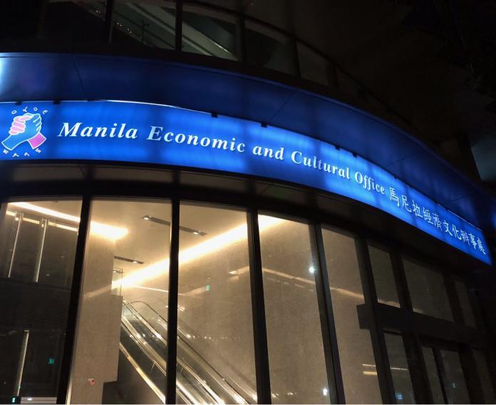 馬尼拉經濟文化辦事處
