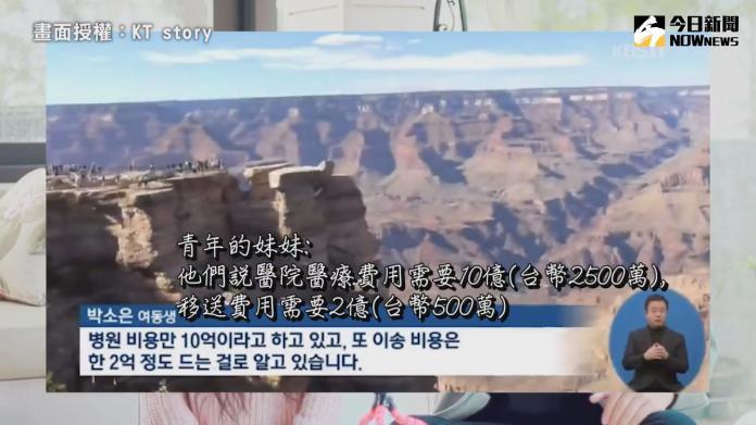 台灣醫保全球第一!居台韓歐巴親身體驗:超感動