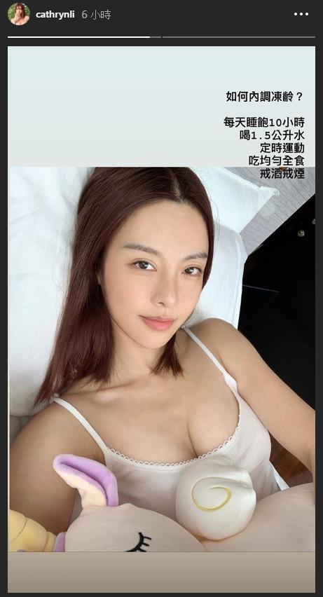 <br> ▲李元玲分享凍齡秘招。(圖/翻攝IG)
