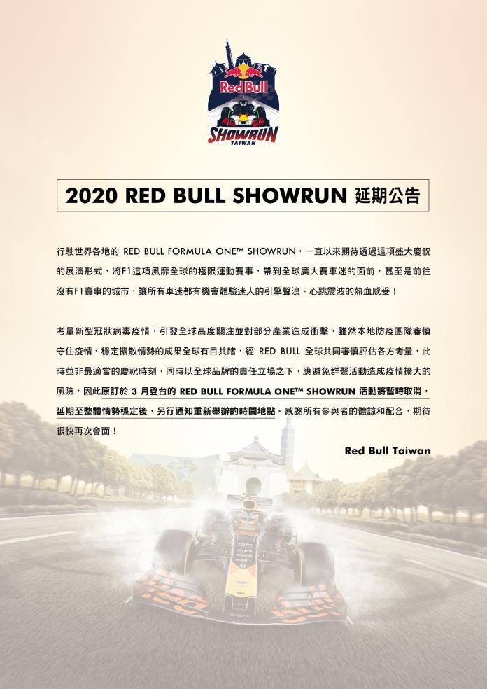 武漢肺炎影響嚴重 RED BULL SHOWRUN暫時取消