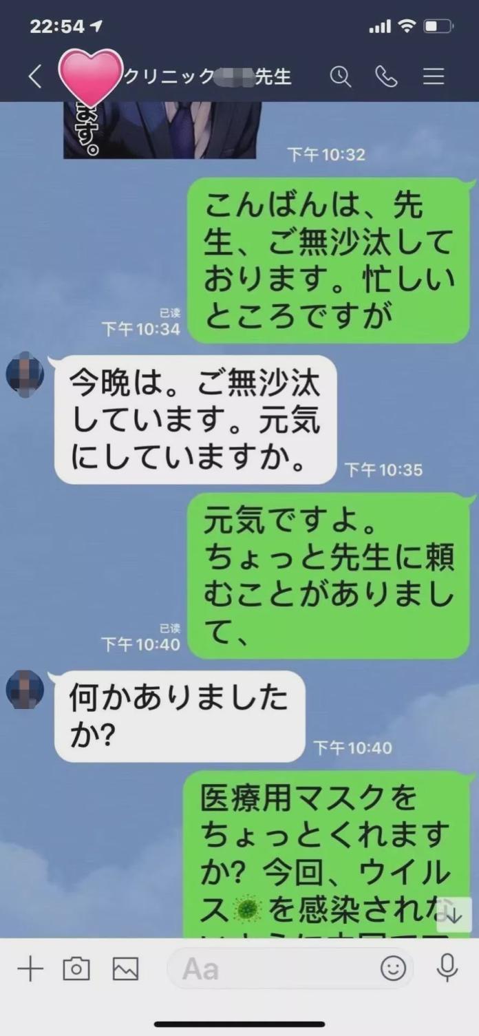 <br> ▲陸女與醫師對話紀錄。(圖/翻攝東京新青年微信公眾號)