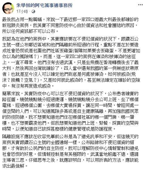 <br> ▲朱學恒臉書發文全文。(圖/翻攝自朱學恒臉書)