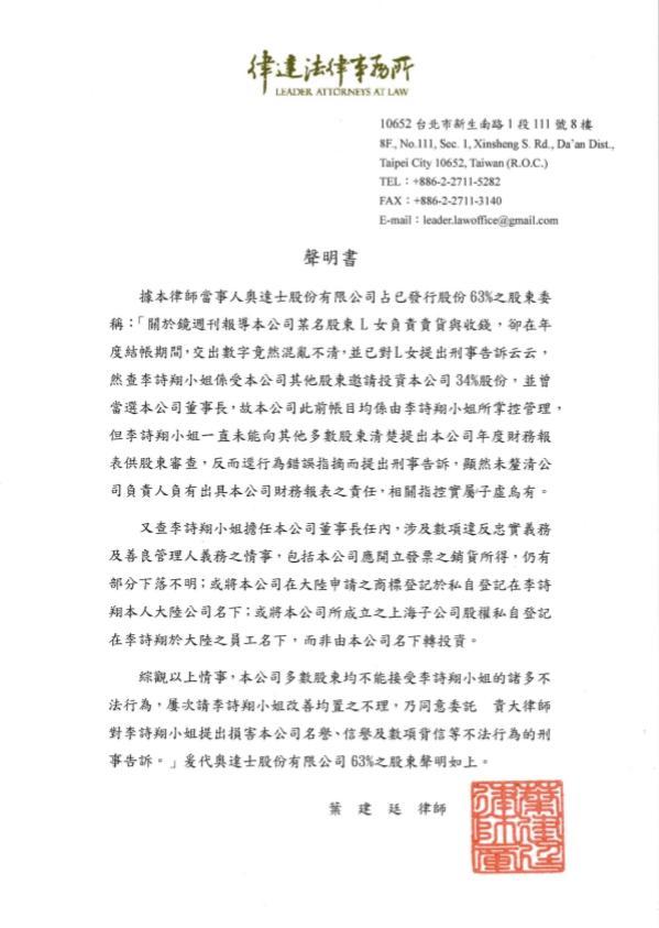 <br> ▲許雅鈞對李詩翔提出刑事告訴。(圖/小S經紀人提供)