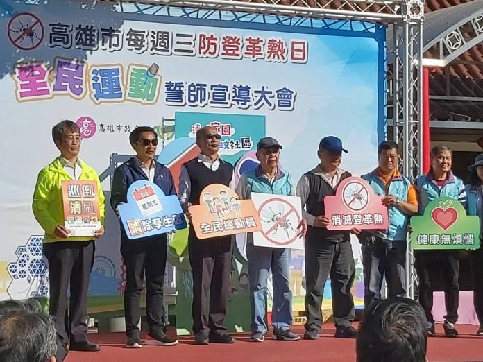 ▲高雄市長韓國瑜今天率隊進行「反登革熱日」大誓師活動。(圖/高市府提供)