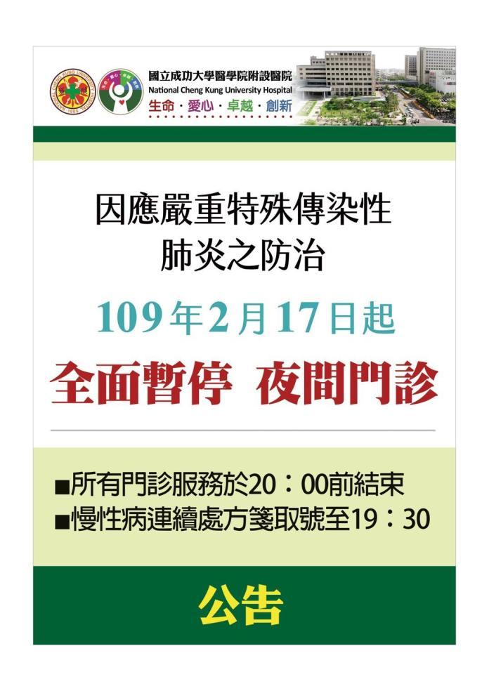成大醫院自109年2月17日起暫停夜間門診