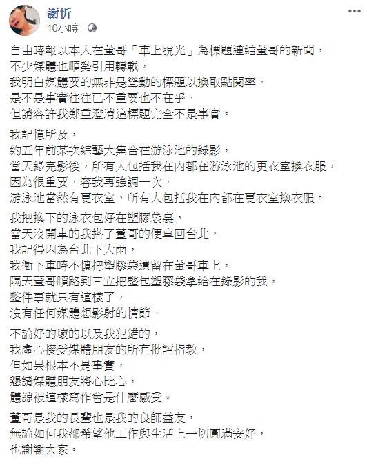 <br> ▲謝忻臉書全文。(圖/臉書)