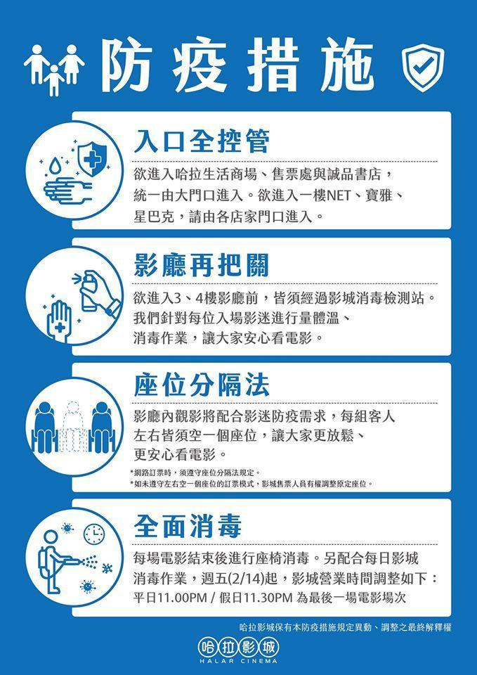 ▲(圖/翻攝自哈拉影城臉書)