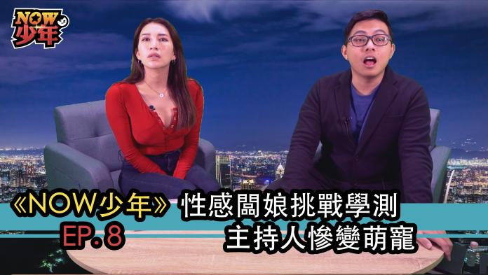 【NOW少年 EP8】性感闆娘挑戰學測  主持人慘敗成萌寵