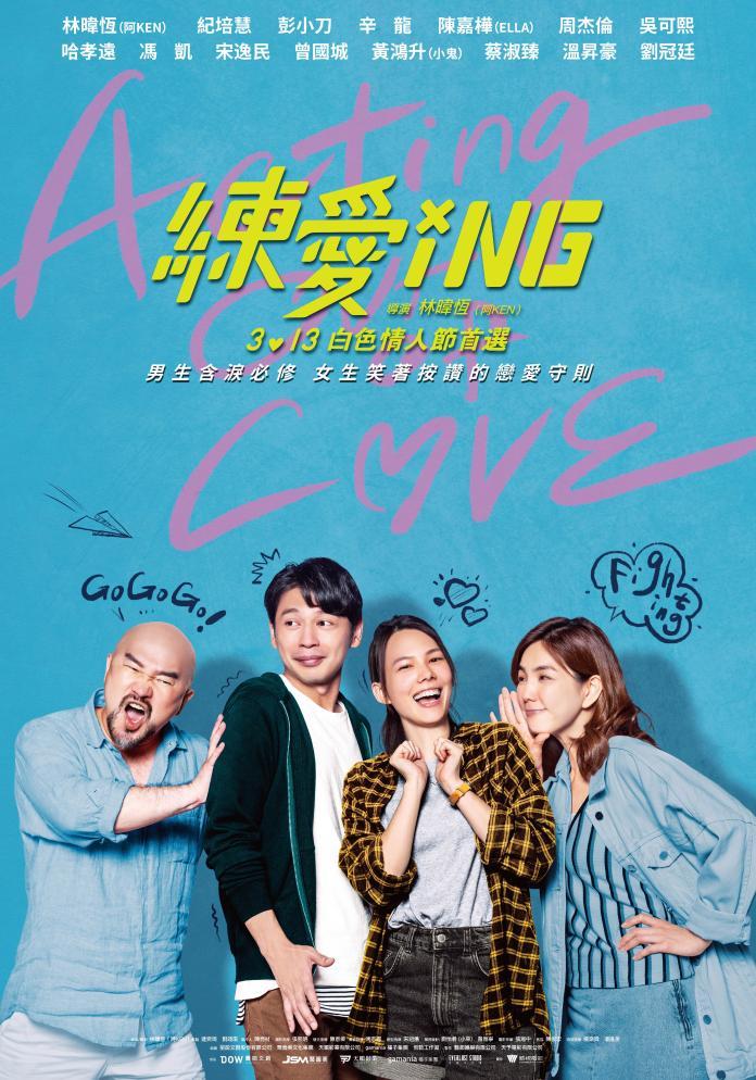 ▲《練愛iNG》即將上映卻碰上武漢肺炎疫情。(圖/藝起娛樂)