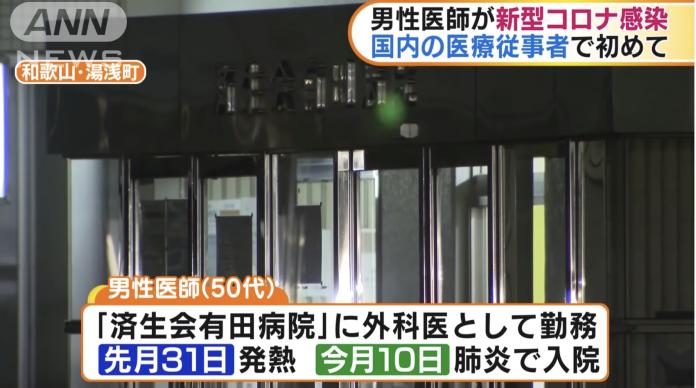 武漢肺炎疫情失控!日本再增一例 和歌山70多歲男確診