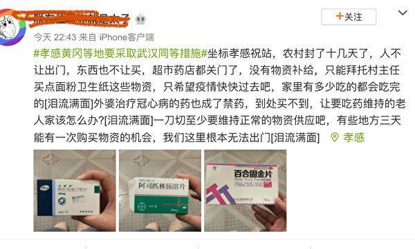 <br> ▲中國多地因封城封村導致物資嚴重短缺。(圖/翻攝微博)