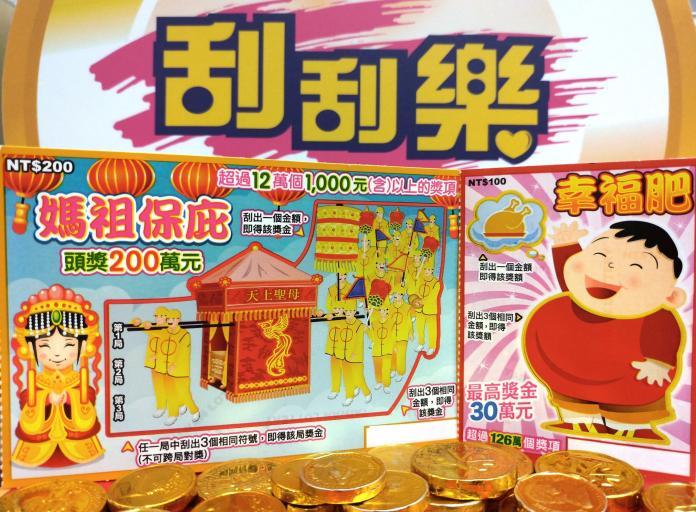 ▲又有2款全新刮刮樂上市,其中「媽祖保庇」票面設計以台灣民俗年度盛事的媽祖遶境為主題,共有5個頭獎200萬元,還有超過12萬個1000元以上獎項。(圖/台灣彩券公司提供)