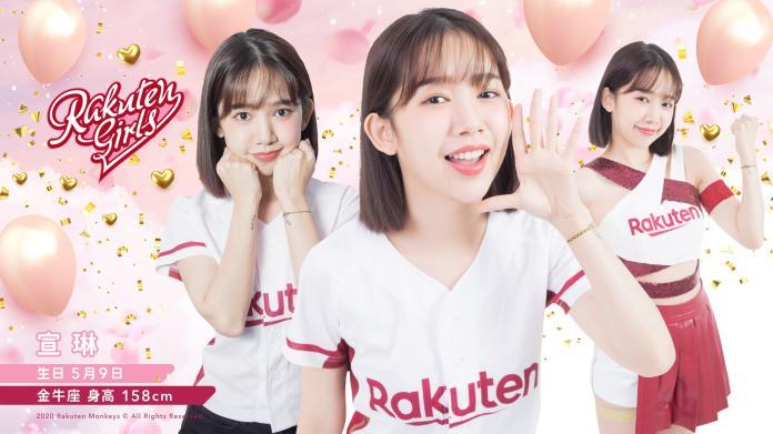 中職/時尚美人新生報到 宣琳加入<b>Rakuten Girls</b>