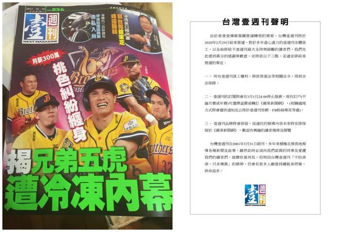 台灣《壹週刊》吹熄燈號 登台未滿19年劃下句點