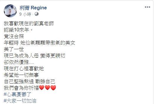 <br> ▲利菁坦言自己喜歡現在的劉真老師。(圖/翻攝利菁臉書)