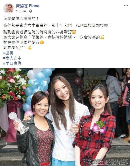 <br> ▲劉真(右)和錦雯(左)、白歆惠(中)為同高中校友。(圖/翻攝錦雯臉書)