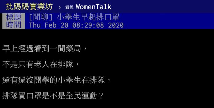 ▲一名網友在 PTT 女孩版提到,一早路過一間藥局,卻見「一現象」驚呆直問「排隊買口罩是不是全民運動?」(圖/翻攝自 PTT )