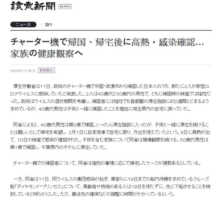 ▲(圖/翻攝自《讀賣新聞》網站)
