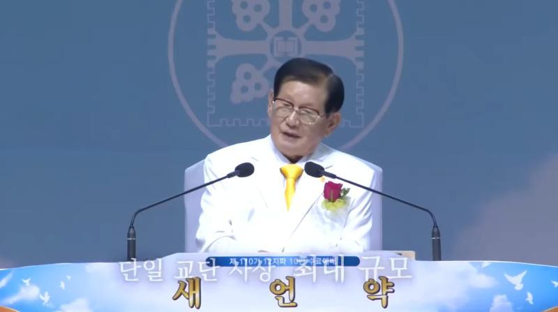 ▲「新天地教會」創辦人李萬熙(圖/翻攝YouTube影片)