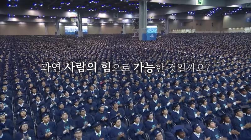 ▲韓國「新天地教會」信徒活動(圖/翻攝YouTube影片)