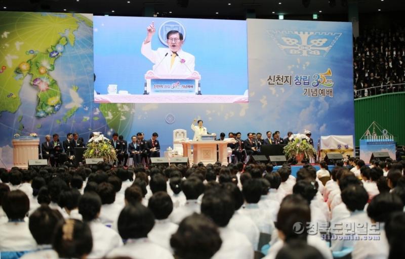 ▲韓國「新天地教會」(圖/翻攝YouTube 신천지예수교증거장막성전 影片)