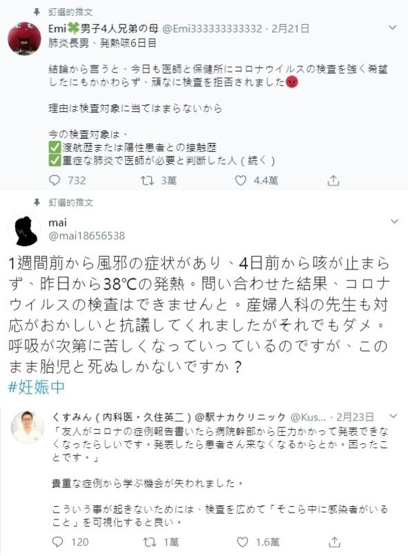 ▲日本民眾對檢疫中心「選擇性檢疫」的作為相當不滿。(圖/翻攝推特)