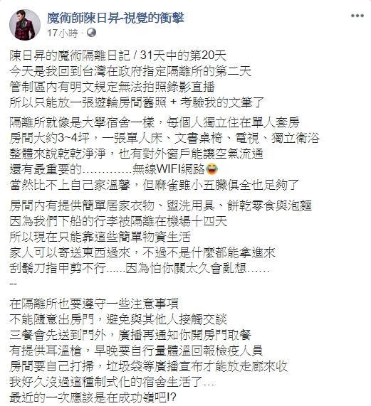 <br> ▲陳日昇自爆似乎患了「感染妄想症」。(圖/翻攝陳日昇臉書)