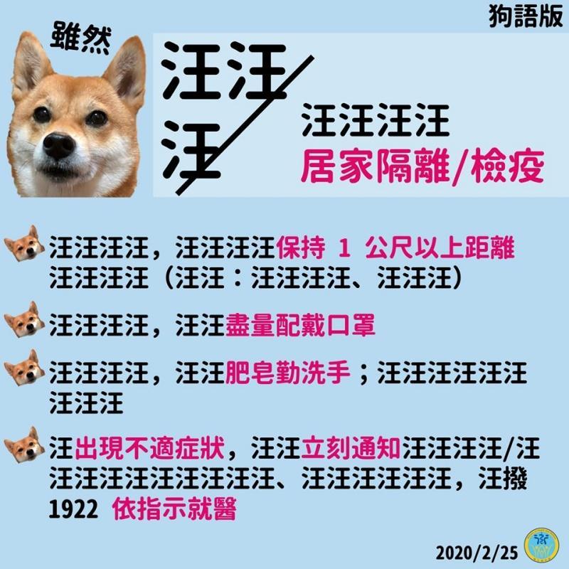 衛福部推出多國語言防疫指南 竟還有毛孩版本!