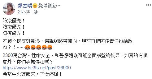▲郭昱晴接連發文表達心中憂慮。(圖/郭昱晴臉書)