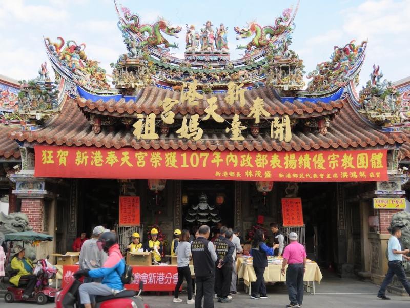 嘉義縣新港奉天宮,107年曾受內政部表揚績優宗教團體。