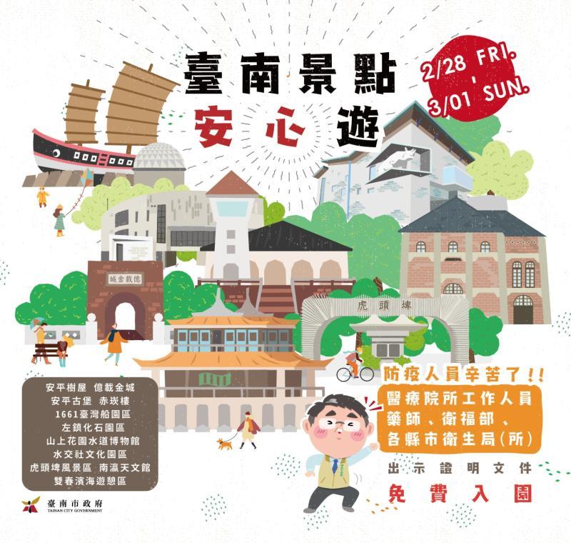 台南市長黃偉哲宣布,今年228連假,