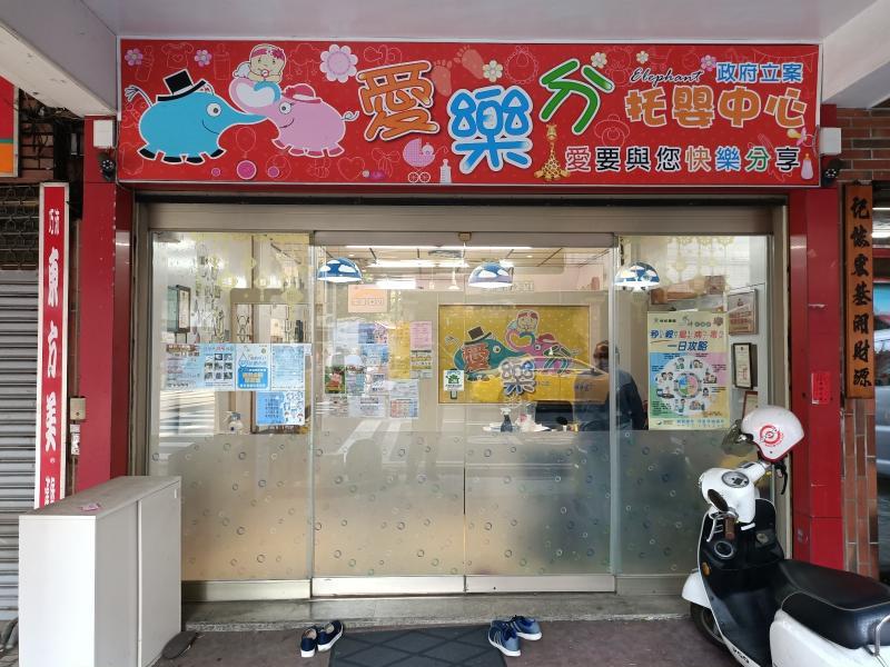 涉虐童「新親親」關係分店 「愛樂分」亦遭勒令停辦