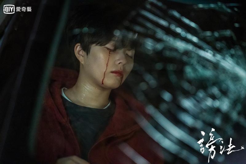 《謗法》#4_鄭知蘇飾演少女謗法師白昭袗 遭到逆煞暈厥