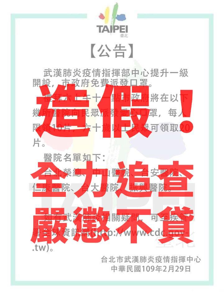 <br> 台北市政府發布網傳造假公告,呼籲別傳、別信。( 圖 / 台北市政府提供 )