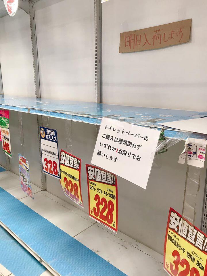 <br> ▲日本衛生紙嚴重缺貨。(圖/翻攝歐陽靖臉書)