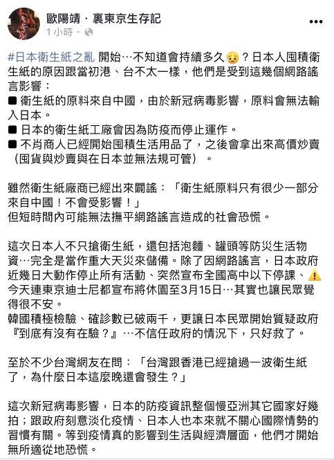<br> ▲歐陽靖表示日本的防疫資訊慢亞洲其它國家好幾拍。(圖/翻攝歐陽靖臉書)