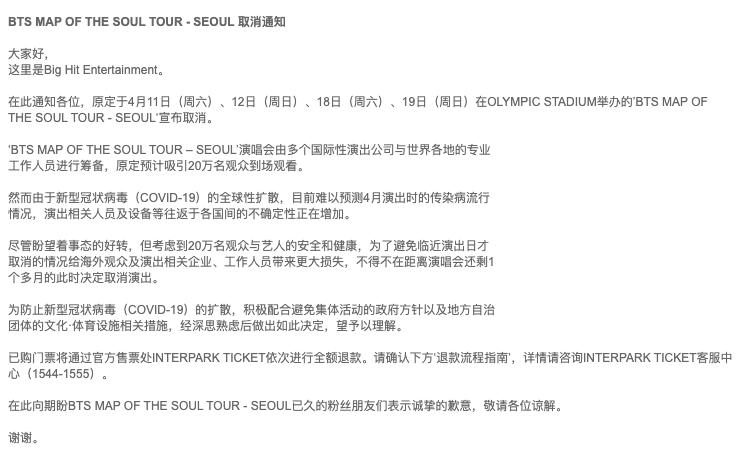"<br> ▲BTS取消4月首爾演唱會。(圖/interpark)<br><br><div class=""ad-blk""></div>"