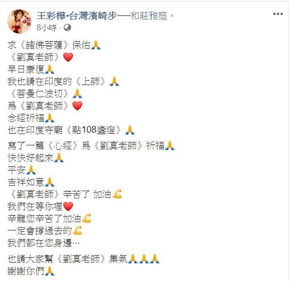 <br> ▲王彩樺 PO出自己的手抄心經。(圖/翻攝王彩樺臉書)